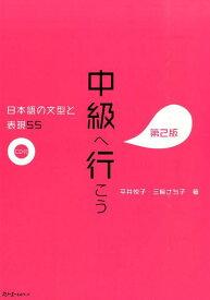 中級へ行こう第2版 日本語の文型と表現55 [ 平井悦子 ]