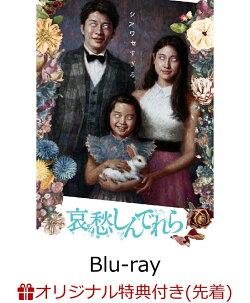 【楽天ブックス限定先着特典+楽天ブックス限定抽選特典】哀愁しんでれら【Blu-ray】(L判ブロマイド2枚セット+抽選で…