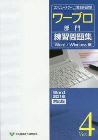 ワープロ部門練習問題集 Word/Windows編Ver.4 コンピュータサービス技能評価試験 Word2016