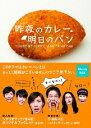 昨夜のカレー、明日のパン Blu-ray BOX【Blu-ray】 [ 仲里依紗 ]