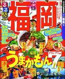 るるぶ福岡('13)
