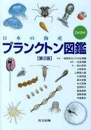 日本の海産プランクトン図鑑 第2版 DVD付