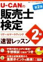 U-CANの販売士検定2級 速習レッスン 第2版 リテールマーケティング [ ユーキャン販売士検定試験研究会 ]