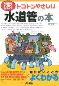 トコトンやさしい水道管の本 (B&Tブックス 今日からモノ知りシリーズ) [ 高堂彰二 ]