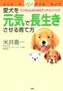 愛犬を元気で長生きさせる育て方