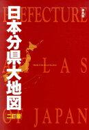 日本分県大地図 二訂版