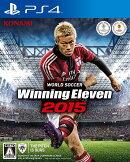ワールドサッカー ウイニングイレブン 2015 PS4版