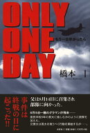 ONLY ONE DAY