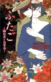 ふたご 緋牡丹と白百合 (AZ novels) [ 丸木文華 ]