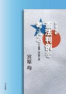 日米比較 憲法判例を考える
