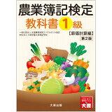農業簿記検定教科書1級原価計算編第2版