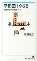 【バーゲン本】早稲田1968-廣済堂新書