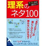ヤバいほど面白い!理系のネタ100 (青春文庫)