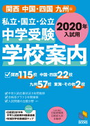 2020年入試用 中学受験 学校案内 関西/中国・四国/九州版