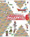 ドラゴンクエスト10みちくさ冒険ガイド(vol.6)