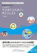歯科衛生士のための21世紀のペリオドントロジー ダイジェスト 増補改訂版