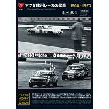 マツダ欧州レースの記録1968-1970