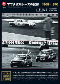 マツダ欧州レースの記録 1968-1970 [ 山本紘 ]