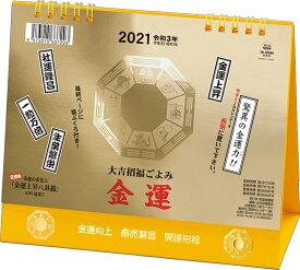 卓上L 大吉招福ごよみ・金運(2021年1月始まりカレンダー)