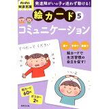 発達障害の子が迷わず動ける!絵カード(5) コミュニケーション ([バラエティ])