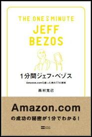 1分間ジェフ・ベゾス Amazon.comを創った男の77の原則 [ 西村克己 ]