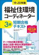 19-20年版 福祉住環境コーディネーター®3級短期合格テキスト