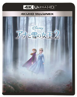 アナと雪の女王2 4K UHD MovieNEX【4K ULTRA HD】