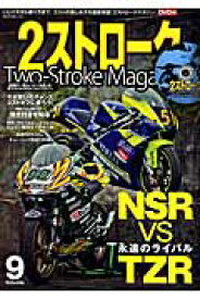 2ストロークマガジン(volume.9) 永遠のライバルNSR vs TZR (NEKO MOOK)