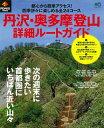 丹沢・奥多摩登山詳細ルートガイド 首都圏にいちばん近い山、全24コース (エイムック)