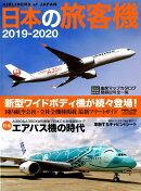 日本の旅客機(2019-2020)