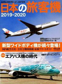 日本の旅客機(2019-2020) 特集:エアバス機の時代 (イカロスMOOK)