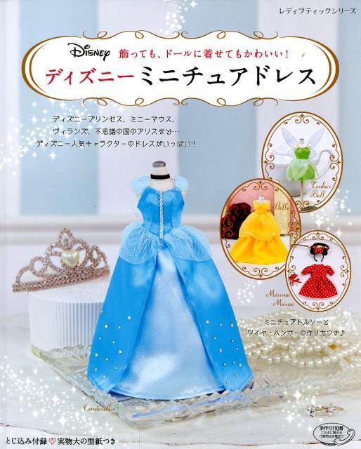 飾っても、ドールに着せてもかわいい!ディズニーミニチュアドレス とじ込み付録〓実物大の型紙つき (レディブティックシリーズ)