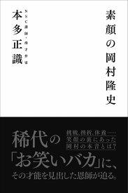 素顔の岡村隆史 [ 本多正識 ]