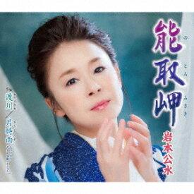 能取岬/渡川/片時雨 (セリフ入り・ギター演歌バージョン) [ 岩本公水 ]
