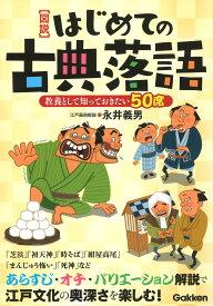 【図説】はじめての古典落語 [ 永井義男 ]