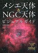 メシエ天体&NGC天体ビジュアルガイド
