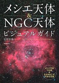 メシエ天体&NGC天体ビジュアルガイド メシエ天体110個+主なNGC・IC天体を収録 [ 中西 昭雄 ]