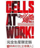 【全巻購入特典対象】はたらく細胞 4(完全生産限定版)