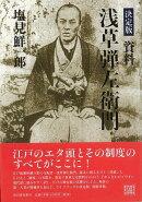 【バーゲン本】資料浅草弾左衛門 決定版
