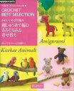 かわいいかぎ針編み刺しゅう糸で編むあみぐるみ&着せ替え ベストセレクション!リクエスト版 (Asahi Original)