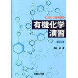 有機化学演習3訂版 (駿台受験シリーズ)