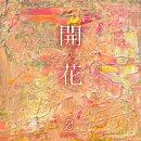 開花 (初回限定盤 CD+DVD)