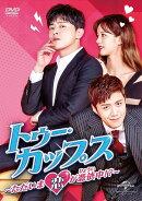 トゥー・カップス〜ただいま恋が憑依中!?〜 DVD-SET2