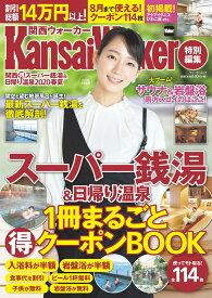 KansaiWalker特別編集 関西(得)スーパー銭湯&日帰り温泉2020春夏 ウォーカームック(29)