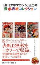 『週刊少年マガジン』五〇年漫画表紙コレクション