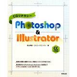 CGリテラシーPhotoshop & Illustrator CC + CS6