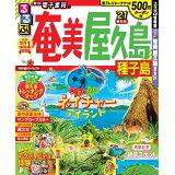 るるぶ奄美屋久島種子島('21) (るるぶ情報版)