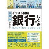 イラスト図解銀行のしくみ最新2版
