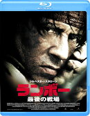 ランボー 最後の戦場【Blu-ray】