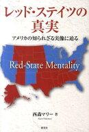 【謝恩価格本】レッド・ステイツの真実 アメリカの知られざる実像に迫る